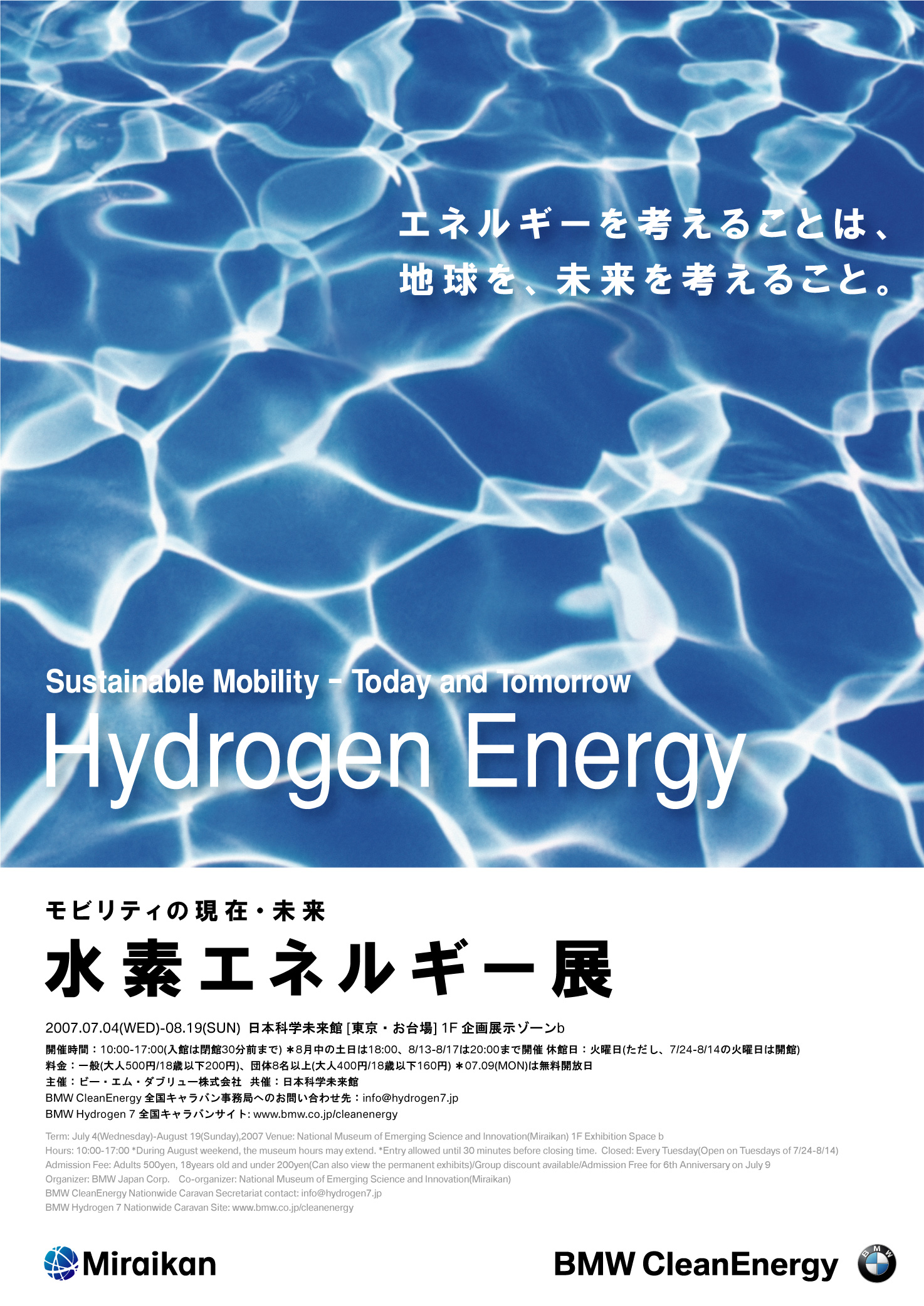hydrogen_poster9